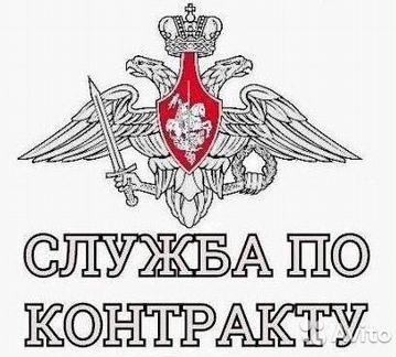 служба по контракту вакансии 2016 санк питерург трудового договора