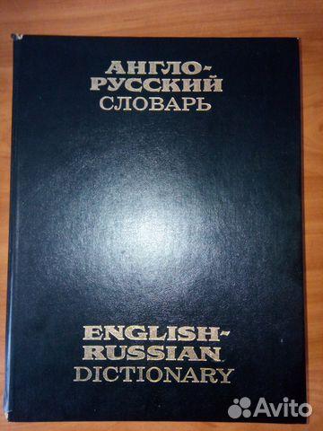 Скачать Англо Русский Словарь Андроид