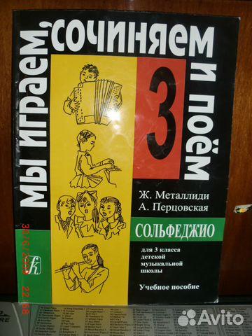 Учебник по сольфеджио 2 и 3 класс