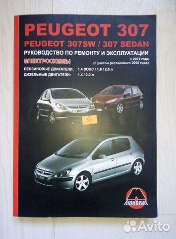Peugeot 306 download manual acquiring generosity peugeot 306 download manual fandeluxe Choice Image
