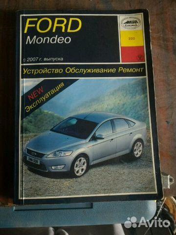 Форд мондео-3 ремонт своими руками