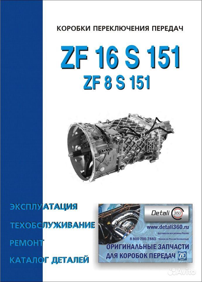 Руководство По Ремонту Кпп Zf 16s151 Скачать Бесплатно - фото 2