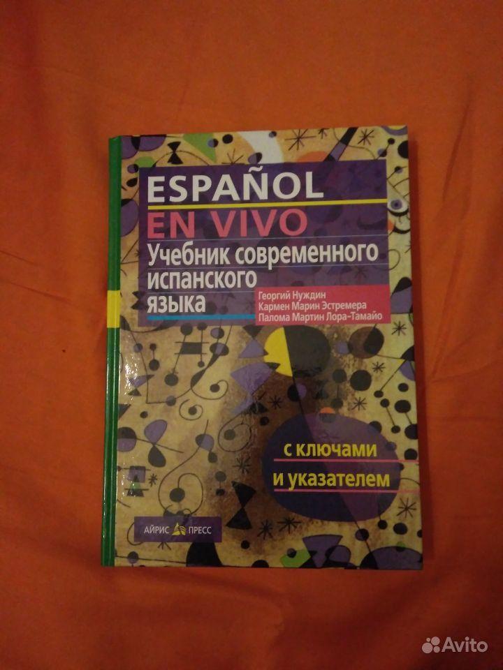 учебник языка решебник испанского родригес-данилевская