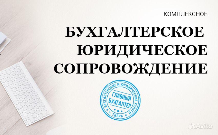 Бухгалтерские и юридические услуги тверь резюме бухгалтера зразок українською мовою