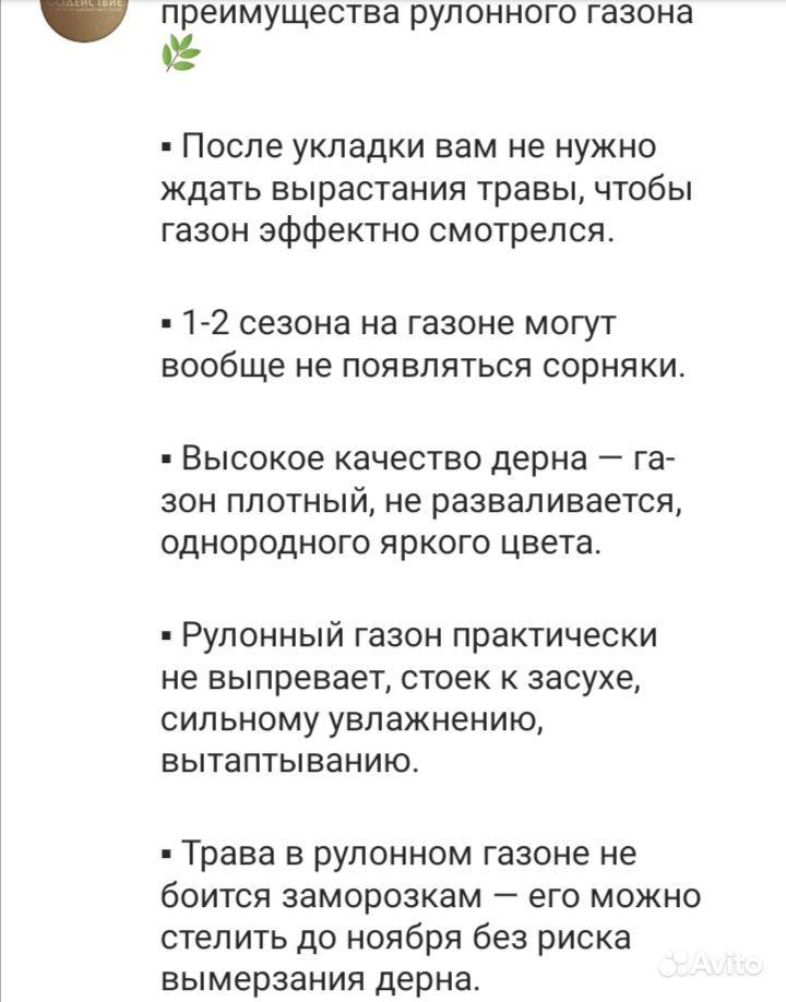 Рулонный газон купить на Зозу.ру - фотография № 6