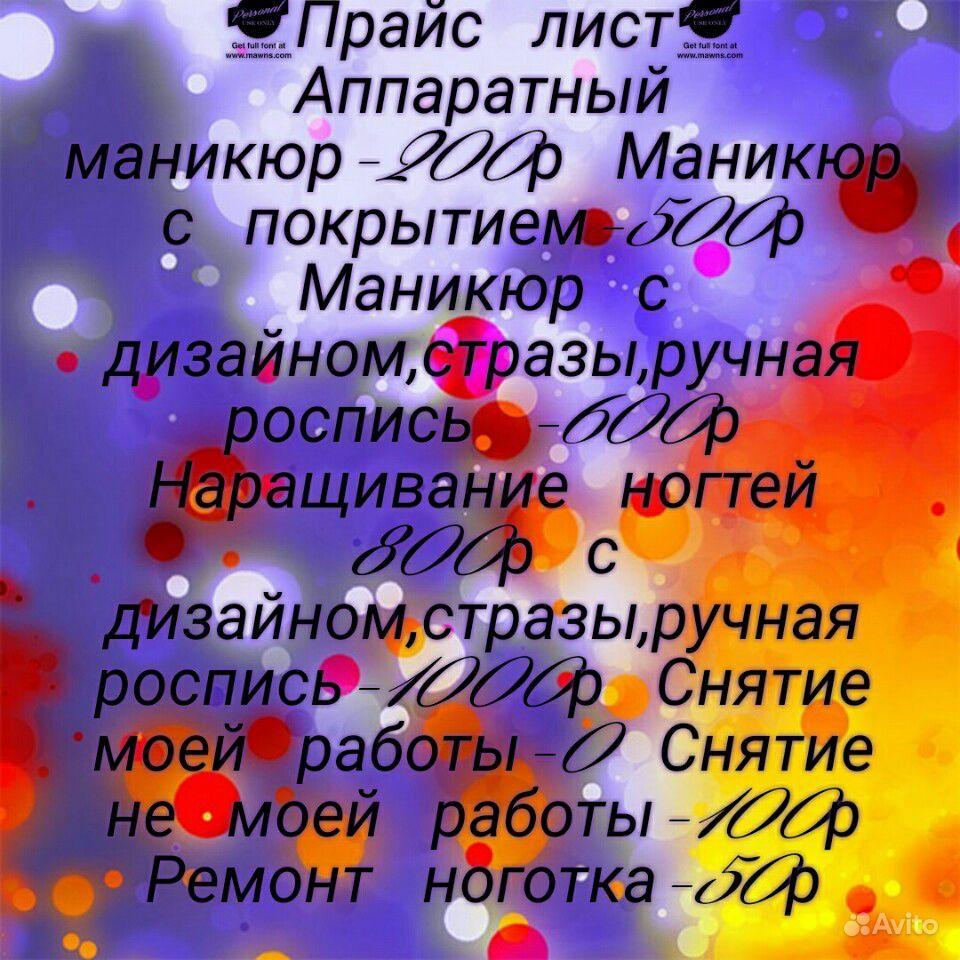 Маникюр,наращивание ногтей купить на Вуёк.ру - фотография № 10