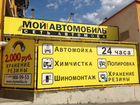 Отзывы о оаботе автомойщиком в москве