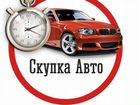 Выкуп любых авто / Авто подбор