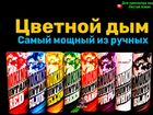 Цветной дым Европейского качества 40 секунд