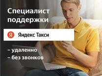 Специалист поддержки Яндекс (без звонков)