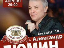 Абри Хабриев   билеты на концерты в Уфе 2020   😋 KASSIR.RU   156x208