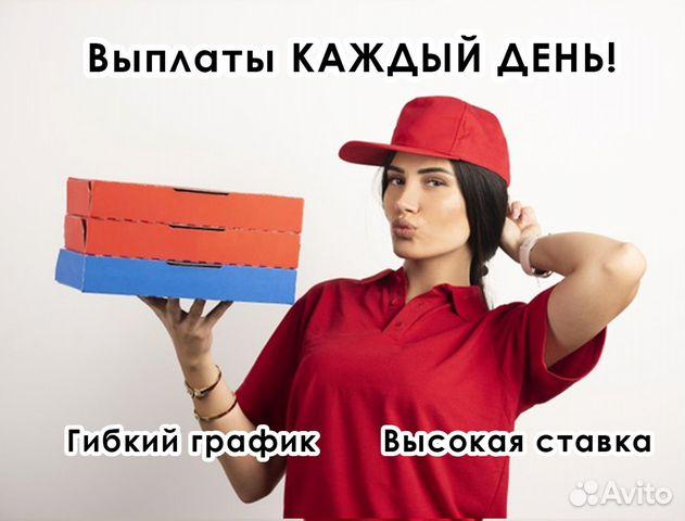 электросталь работа для девушек