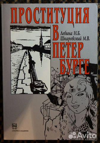 prostitutsiya-kollektsiya-referatov