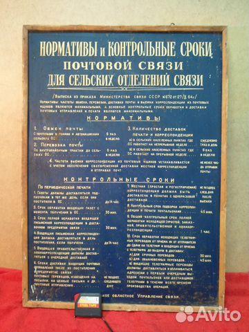 Вывеска Почта СССР Нормативы и контрольные сроки купить в  Нормативы и контрольные сроки фотография №1