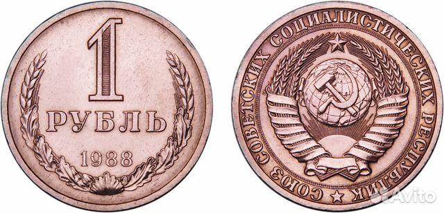 николаевская монета 25 рублей цена