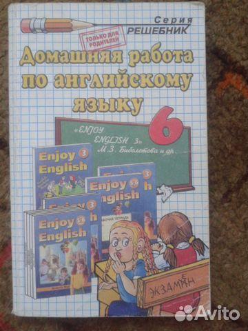Школьные Учебники и Гдз по Английскому языку Страница 3