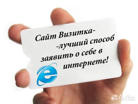Что такое сайт-визитка домен и хостинг seo оптимизация подстраниц сайта