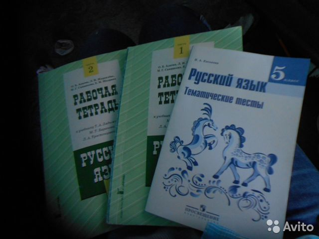адаева русскому класс по рабочая 5 часть 1 гдз тетрадь языку