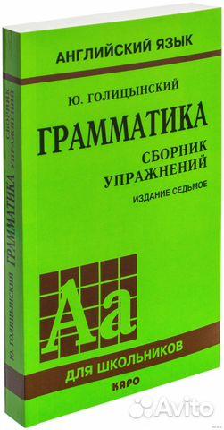 ГДЗ по английскому языку 5-9 класс Голицынский