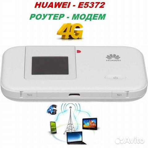 4G/3G Роутер-модем Huawei E5372 + сим безлимит