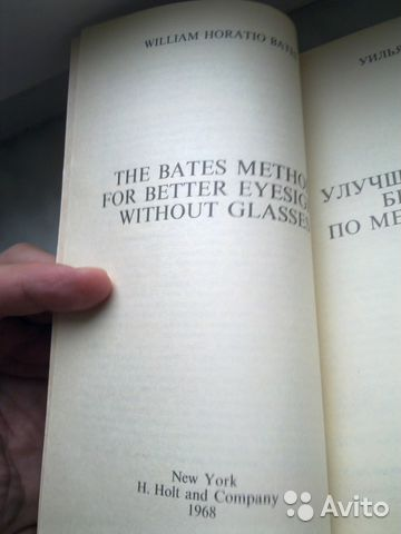 Книга как улучшить зрение без очков. Бейтс. Корбет купить в Москве ...