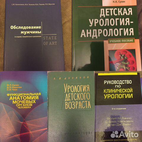 Книги по урологии | Festima.Ru - Мониторинг объявлений