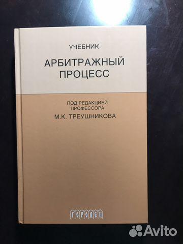 Арбитражный процесс учебник 2014 треушников.