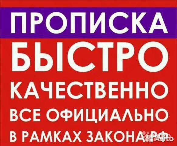 Временная регистрация в екатеринбурге орджоникидзевский регистрация граждан крыма