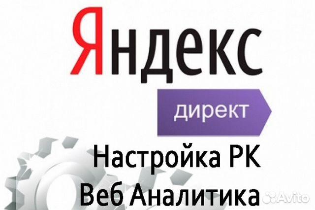 Настройка яндекс.директ в ростове пункт 7 статьи 5 закона 38 фз рекламах товаров отношении