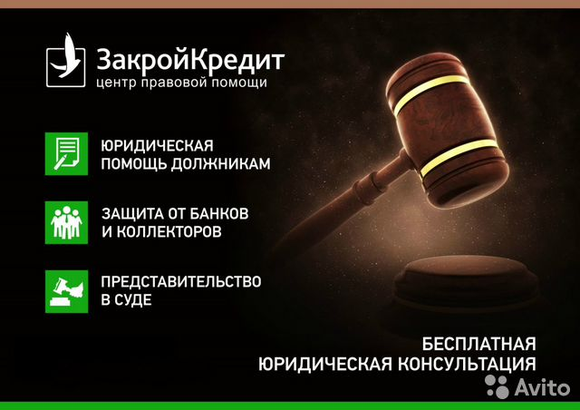 бесплатная юридическая консультация братск по телефону
