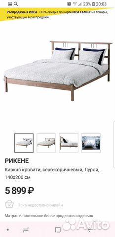 кровать икеа рикене с основанием и 2мя матрасами Festimaru
