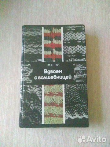 Книга по машинному вязанию Вдвоем с волшебницей 89530457968 купить 1