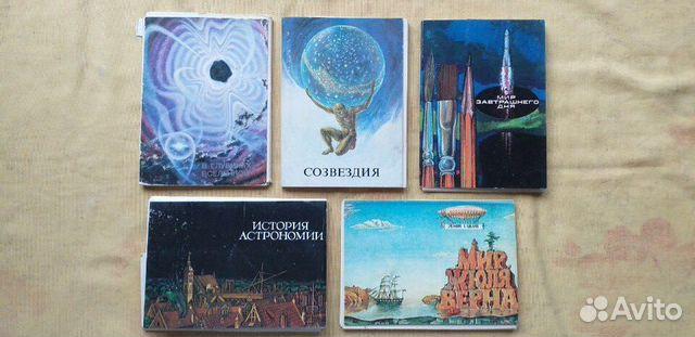 Набор открыток мир завтрашнего дня