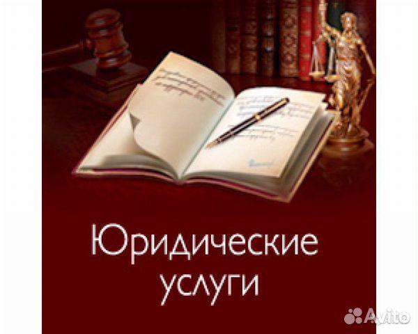 бесплатные юридические консультации барнаул