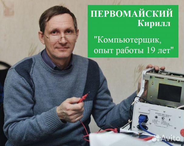 Ремонт компьютеров, ноутбуков в Первомайском