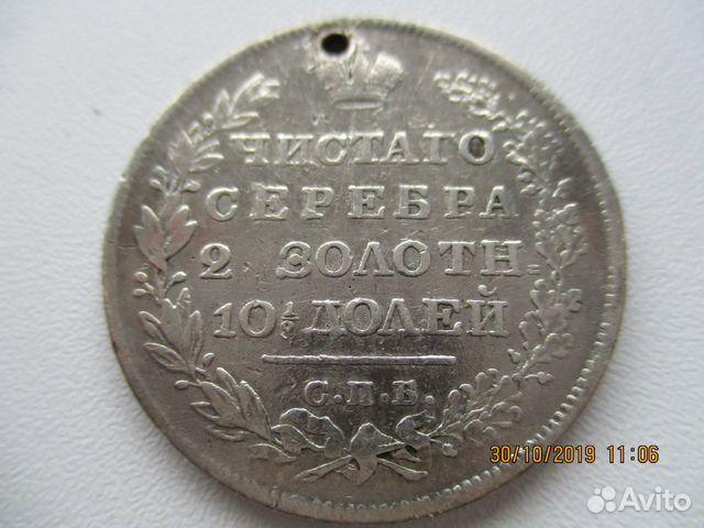 Полтина 1828 год 89513501118 купить 2