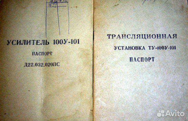 усилитель 100у-101 инструкция - фото 6