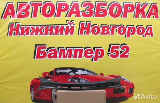 89524408730 Hyundai Solaris 2010) жабо