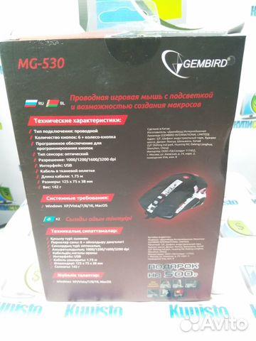 Игровая мышь MG530 (C) 89087175554 купить 5