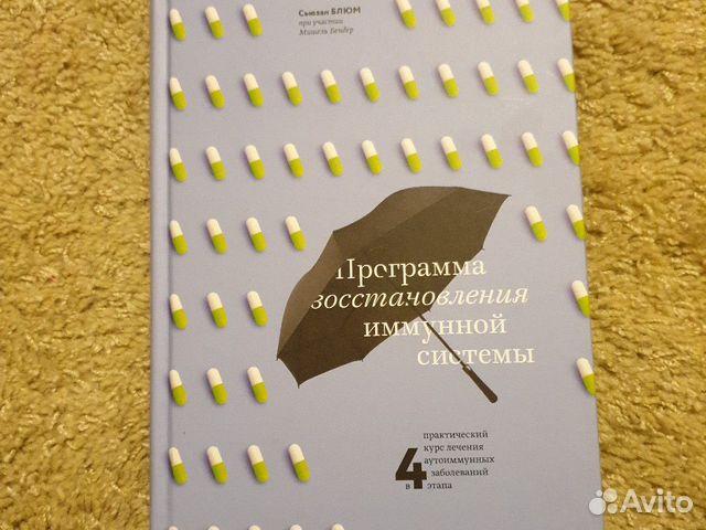 Книги про медицину и здоровье купить 4