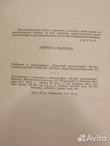 Книга К.С. Бадигин. 1941 89617538239 купить 10