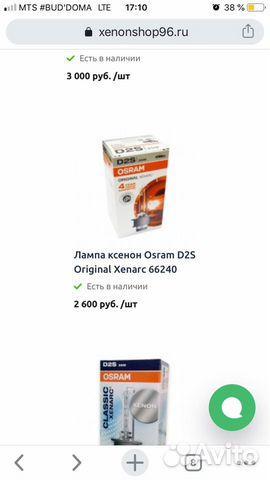 Лампа ксенон Osram D2S Original Xenarc 66240 89126836200 купить 3