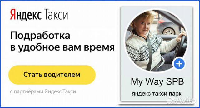 яндекс.такси стань водителем