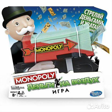 89061815336 Новая игра Монополия Деньги на Воздух от Хасбро