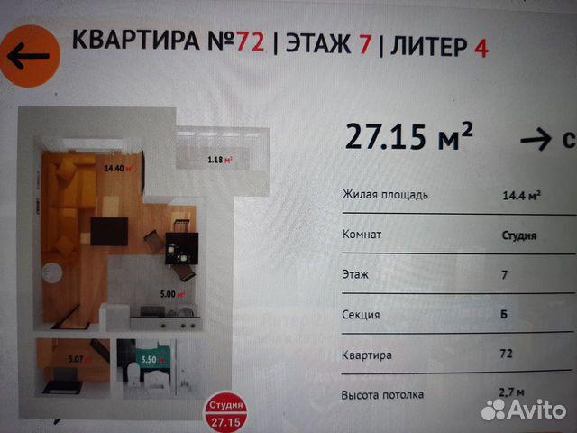 Студия, 27.2 м², 7/17 эт. купить 4