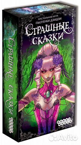 Новая Настольная игра Страшные сказки  89045827115 купить 3