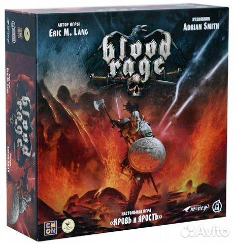 Blood Rage (Кровь и Ярость)  89045827115 купить 1