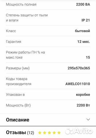 Инвертор сварочный Avelko EasyCraft 100  89045553655 купить 7