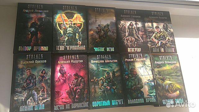 Подборка книг Сталкер  89876882222 купить 1