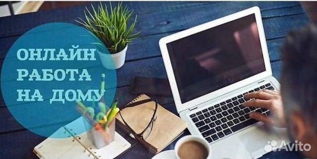 Работа онлайн дорогобуж заработать онлайн макушино